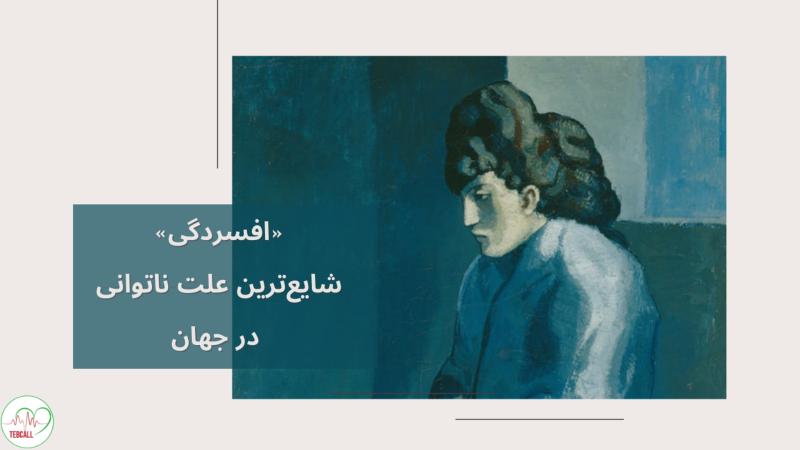 «افسردگی» شایعترین علت ناتوانی در جهان