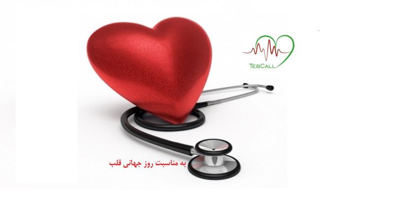 به مناسبت روز جهانی قلب