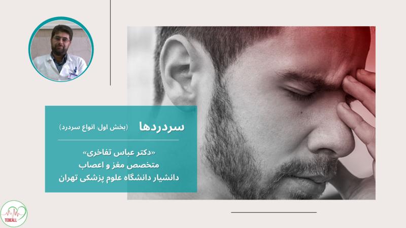 مقدمهای بر سردردها، از زبان «دکتر عباس تفاخری»