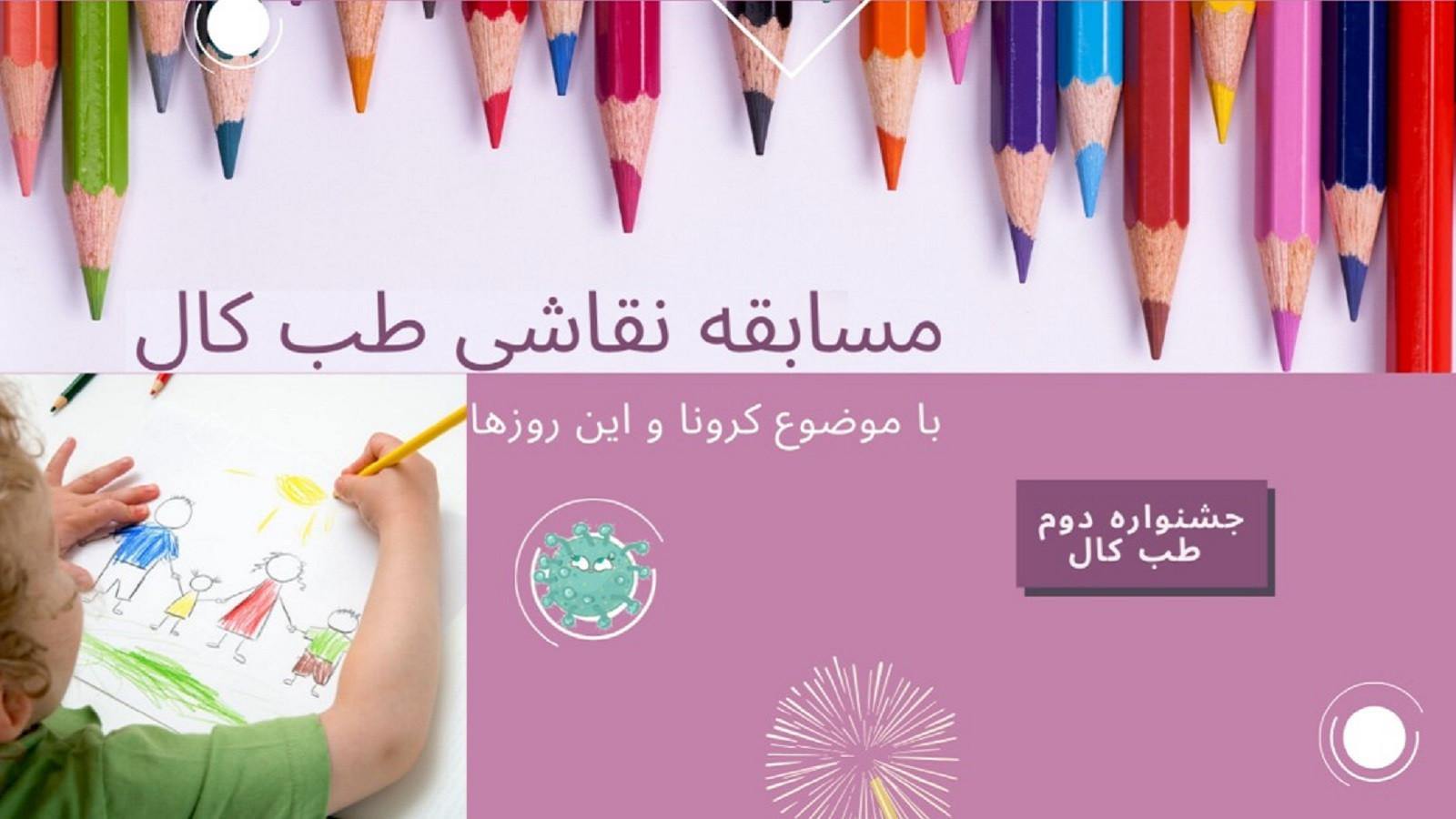 مسابقه نقاشی طب کال (در اینستاگرام و تلگرام)