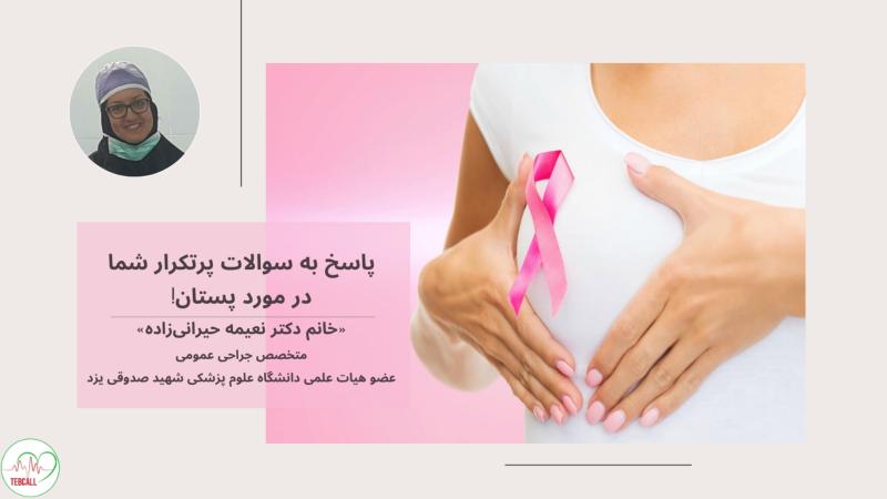پاسخ به سوالات پرتکرار شما در مورد بیماریهای پستان