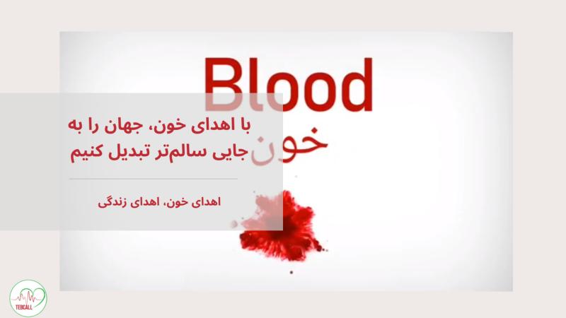 با اهدای خون، جهان را به جایی سالم تر تبدیل کنیم