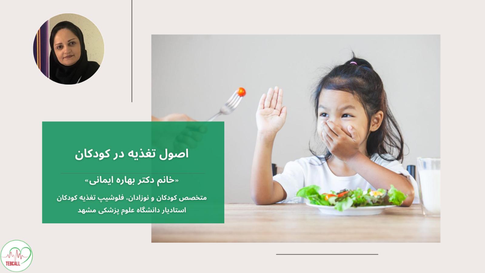 اصول تغذیه در کودکان