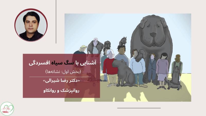 آشنایی با سگ سیاه افسردگی، «دکتر رضا شیرالی»